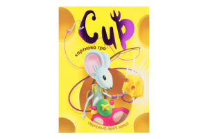 Игра карточная для детей от 3лет №32062 Сыр Мир Лео 1шт