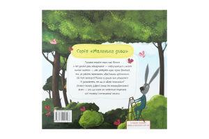 Книга Pelican Пони Фиалка и волшебный колодец укр