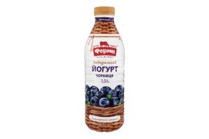 Йогурт 1.5% питний з фруктовим наповнювачем Чорниця Ферма п/пл 820г