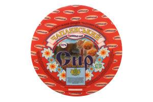 Cир 50% Чаплинський Чаплинські сири кг