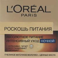Крем для лица ночной Роскошь Питания L'oreal 50мл