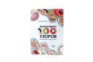 Журнал Антистресс 100 узоров