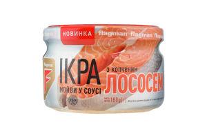 Ікра мойви з копченим лососем у соусі Flagman с/б 180г