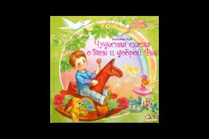 Книга АргументПринт Сказка о Ване и доброй Фее рус