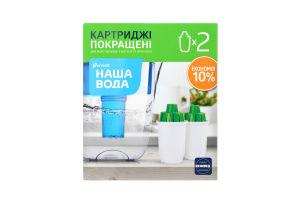 Картридж №CRVK2 Улучшенный Наша вода 2шт.