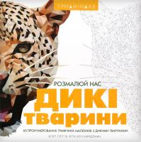 Книга Ранок Трианималз Раскрась нас Дикие животные