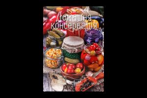 Книга Домашня консервація