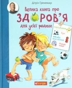 Книга Большая книга о здоровье всей семьи Навчальна книга - Богдан 1шт