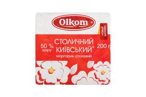 Маргарин 50% столовый Столичный Киевский Olkom м/у 200г