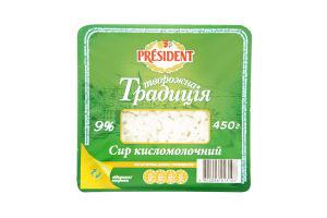 Творог 9% Творожная традиция President п/у 450г