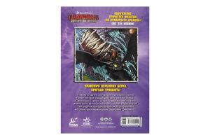 Комикс Легенда о Рагнарёке Dragons Riders of berk Видавництво Ранок 1шт
