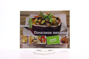 Книга рецептов Полезное питание Приятного аппетита Аргумент Принт 1шт