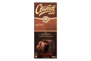 Шоколад Десерт Трюфель чорний Світоч 90г