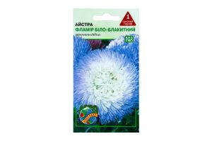 Семена Астра Фламир бел-голуб.Агрок.0.1г