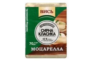 Сыр плавленый 55% Моцарелла Вись м/у 70г