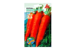 """Нас. Морква """"Осіння королева"""" 10г /Агроконтракт/"""