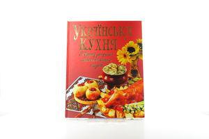 """Книга """"Украинская кухня"""" Абельмас Н.В."""