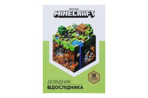 Книга для детей от 10лет Справочник исследователя Minecraft 1шт