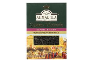Чай черный крупнолистовой с ароматом бергамота Queen Victoria Ahmad Tea к/у 50г