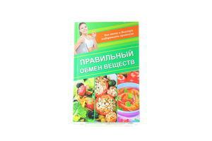 Книга Правильный обмен веществ Вibat рус