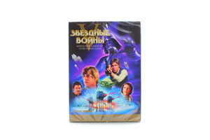 Диск DVD Звездные войны V Империя наносит ответный удар