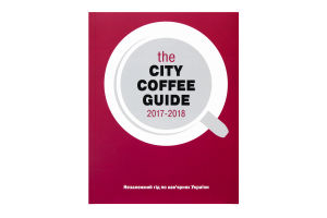 Книга Изд Владимира Задирака The City Coffee Guide