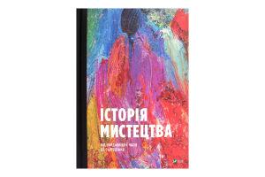 Книга История искусства с древнейших времен до современности Vivat 1шт