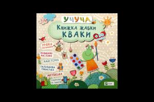 Книга Книжка жабки Кваки 3+ Pelican