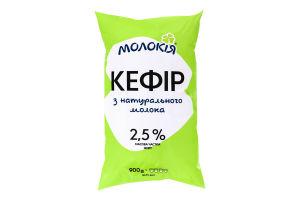 Кефір 2.5% Молокія м/у 900г