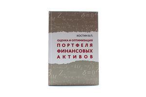 Книга Оценка и оптимизация портфеля финансовых активов
