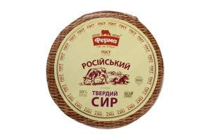 Сир Російський 50% ТМ Ферма циліндр 2х8кг ГОСТ