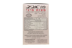 Маца Aviv покрыта глазурью со вкус шоколад кошерн