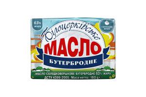 Масло сладкосливочное 63% Бутербродное Білоцерківське м/у 180г