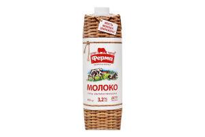 Молоко 3.2% ультрапастеризованное Ферма т/п 980г