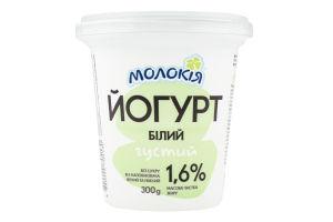Йогурт 1.6% густий Білий Молокія ст 300г