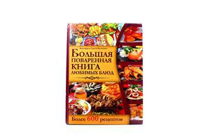 Книга Большая поваренная книга любимых блюд
