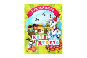 Книга Vivat Сказочный веночек Коза-дереза рус