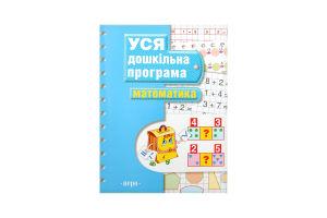 Книга Перо Уся дошкільна програма Математика