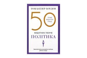 Книга 50 выдающихся произведений Политика КМ-БУКС 1шт