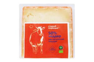 Сир 50% твердий органічний Чеддер Старий Порицьк кг