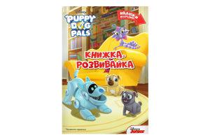 Книга Disney Цуценята-приятелі 4173 Книжка-розвивайка з наліпками