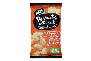 Горішки арахіс Rios смажені зі смаком сиру 65г