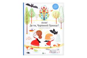 Книга для дітей від 6-и років Агов! Де ти, Чарівний Принце? Vivat 1шт