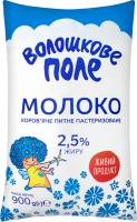 Молоко 2.5% Волошкове поле м/у 900г