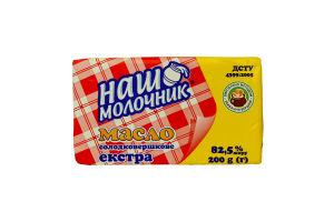 Масло 82.5% солодковершкове Екстра Наш Молочник м/у 200г