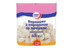 Вареники заморож Повна Чаша с картофелем и печенью