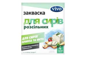 Закваска бактериальная сухая Для сыров рассольных Vivo к/у 4х0.5г