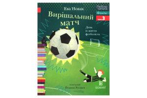 Книга для детей от 3лет Решающий матч День из жизни футболиста Люблю читать Egmont 1шт