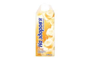 Коктейль молочный 2% Банан На здоровье т/д 750г
