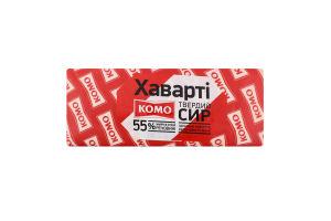 Сир 55% твердий Хаварті Комо кг